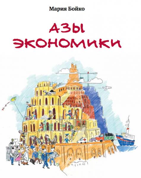 учебники для школьников по экономике